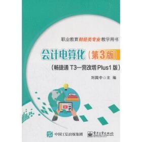 【正版】会计电算化:畅捷通T3-营改增Plus1版 刘国中