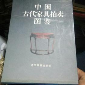 中国古代家具拍卖图鉴