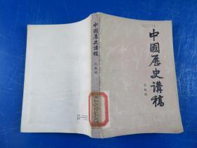中国历史讲稿
