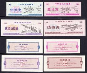 江苏省地方粮票 1986年 4枚套