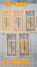 清朝银票纸币 营口大清银行兑换银票大全套5张 促销