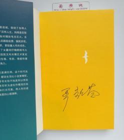 妈阁是座城 严歌苓亲笔签名本 李少红/白百合同名电影海报书衣版