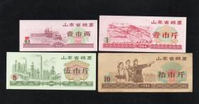 山东省粮票4枚 1984年 (10斤旧,余新)
