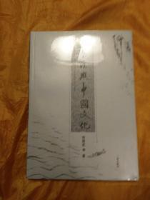 书法与中国文化