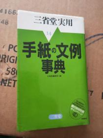 日文书 手纸的文例事典
