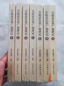 菩提道次第广论讲记(精装本1、3、6、7、8、9、10)共7册合售