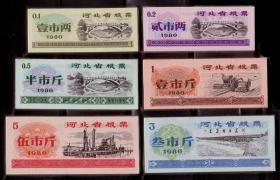 河北省粮票 1980年 6全