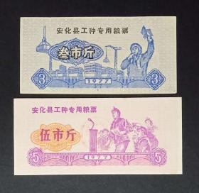 安化县工种专用粮票 2枚 1977年