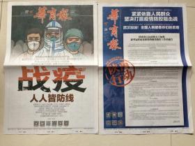 华商报(抗击疫情内容)9期合售