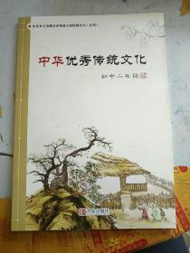 中华优秀传统文化 初中二年级