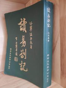 易学好书《读易劄记》平装一厚册 ——请不要用代寻书籍和小店的现货书籍比价!