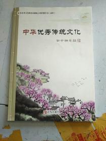 中华优秀传统文化 初中四年级