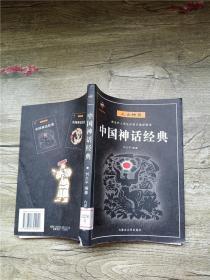 中国神话经典【馆藏】【书脊受损】