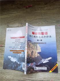 标准韩国语词汇循环速记手抄本 第一册【封底受损】【书脊受损】