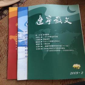 辽宁散文 2009 2.5.6