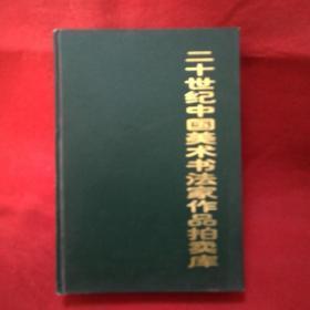 二十世纪中国美术书法家作品拍卖库 中国华侨出版社