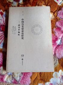 中国历史宿命论研究——推背学概论