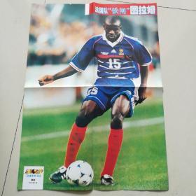 《足球世界》杂志海报1999年第18期,冷面杀手齐达内一一一,冷面杀手齐达内