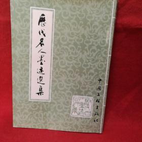 历代名人墨迹选集 中国文联出版社