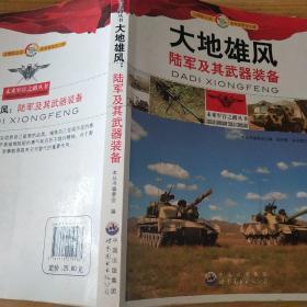 大地雄风:陆军及其武器装备