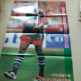 《足球世界》杂志海报1998年第9期,德国拜仁慕尼黑对风信杀手埃尔伯一一一,李红军