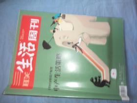三联生活周刊 2018-35