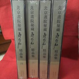 北京画院秘藏齐白石精品集 (精装)  广西美术出版社 广西教育出版社