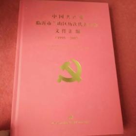 中国共产党临沂市兰山区历次代表大会文件汇编(1995-2017)