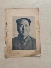 【民国版】毛泽东选集里面的插图 毛主席像 一张