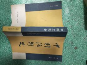 中国法制史 光明日报出版社