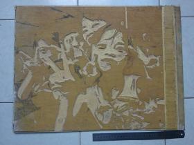 《青春》版画原印版(原雕版.刻版.底版.印板.底板.雕刻板)收藏价值高的艺术精品【保真】.