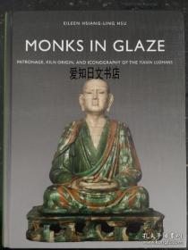 【包邮】Monks in Glaze: Patronage, Kiln Origin, and Iconography of the Yixian Luohans 2016年出版