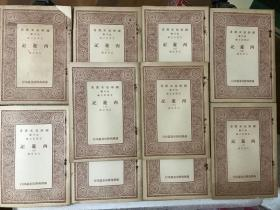 西游记 国学基本丛书四百种(十册全)