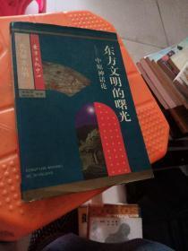 东方文明的曙光:中原神话论
