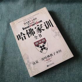 【长春钰程书屋】哈佛家训全书(新世界出版社09年一版一印)