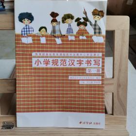 小学规范汉字书写:第1册