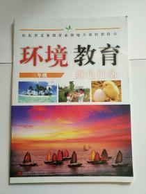 山东省义务教育必修地方课程教科书  环境教育三年级  青岛出版社