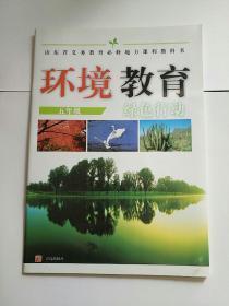 山东省义务教育必修地方课程教科书  环境教育五年级  青岛出版社