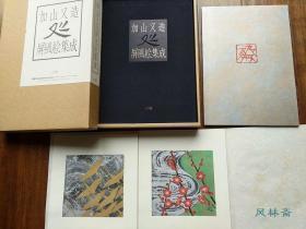 加山又造屏风绘集成 4开 四十年画业71件屏风 动物 流体 风景 裸妇 日本现代琳派装饰画 工笔重彩大师