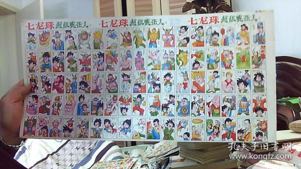 [罕见八九十年代 洋画拍画游戏牌 儿时美好回忆] 七龙珠超级赛亚人2(一大张85张)(三整版连在一块整版未裁)(53CM*26CM)-租屋东-柜上放