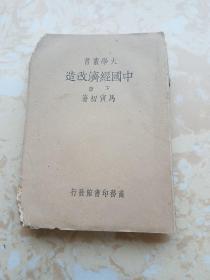 大学丛书 中国经济改造 下册
