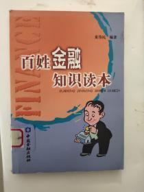 百姓金融知识读本