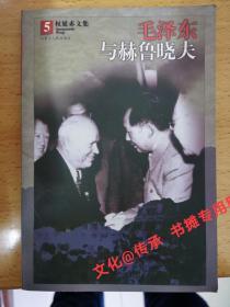 权延赤文集  毛泽东与赫鲁晓夫  1998一版一印7#