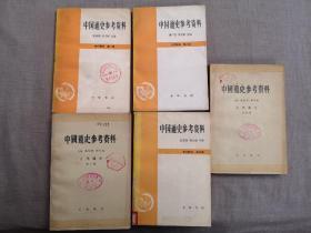 中国通史参考资料古代部分12348