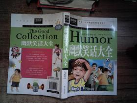 幽默笑话大全/青少版新阅读