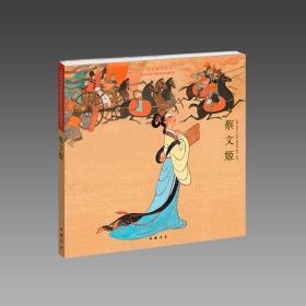【三希堂藏书】蔡文姬(全国连环画获奖作品典藏系列)