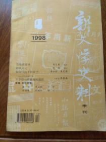 新文学史料1998年第4期(总第81期)