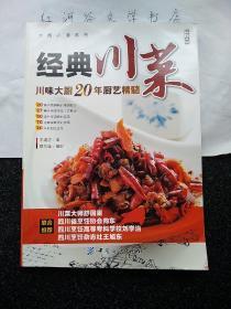 大厨必读系列:经典川菜--川味大厨20年厨艺精髓(全彩16开)