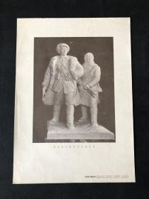 东北抗日联军烈士纪念像-张季曾 秦毓泉作,1954年朝花出版社出版,印刷品