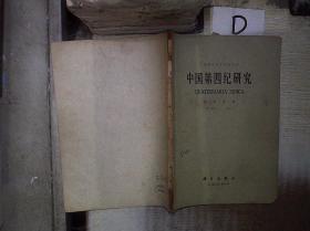 中国第四纪研究 第七卷 第二期   。、
